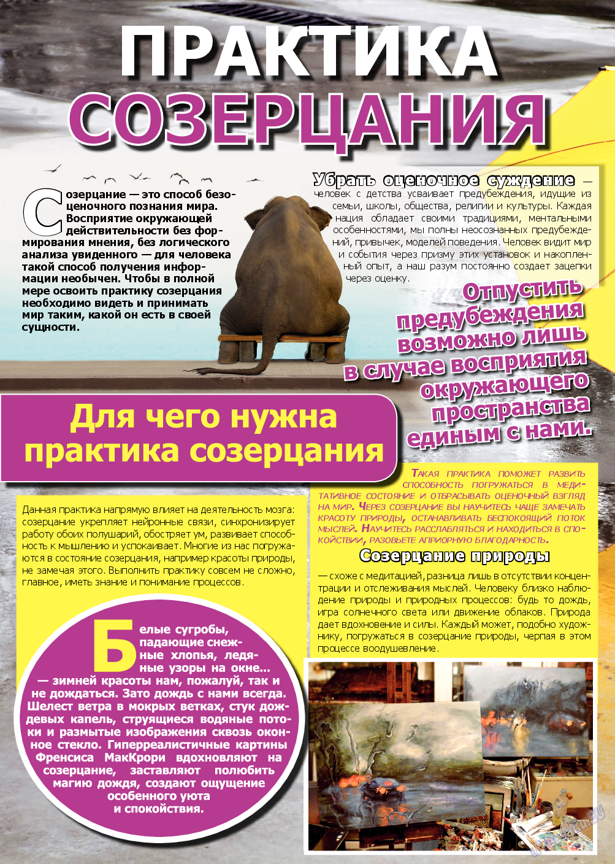 Город 511 (журнал). 2019 год, номер 17, стр. 10