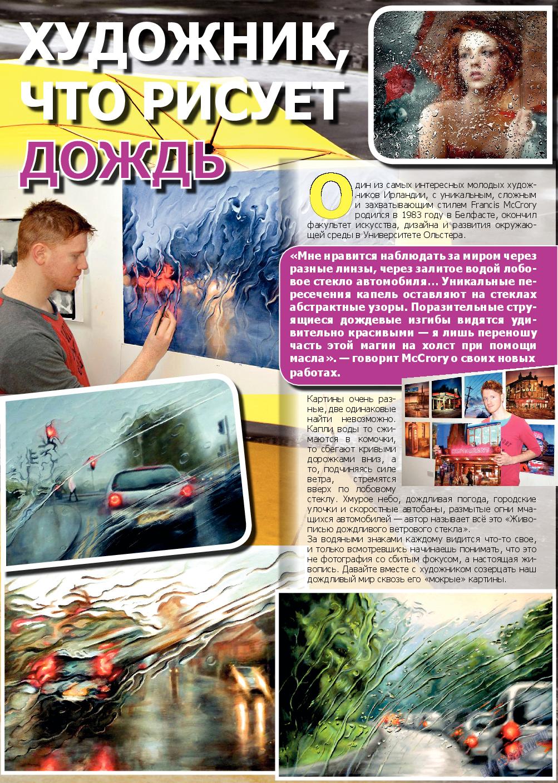Город 511 (журнал). 2019 год, номер 17, стр. 11