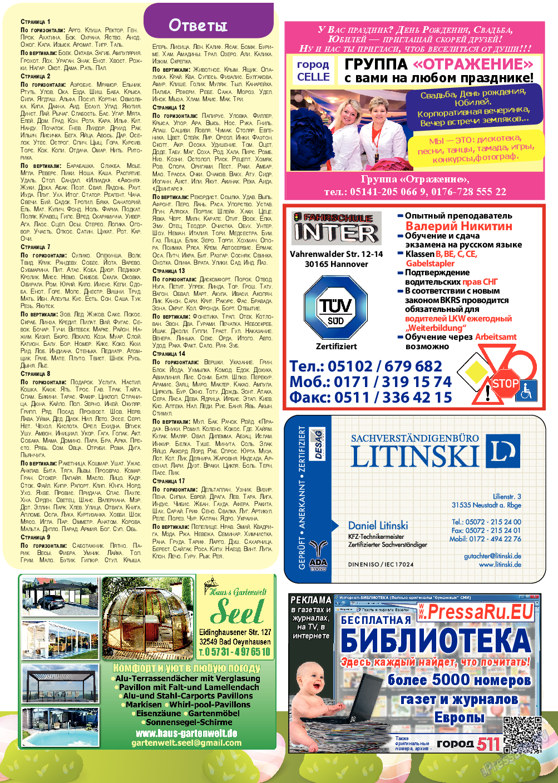 Город 511 (журнал). 2019 год, номер 18, стр. 15