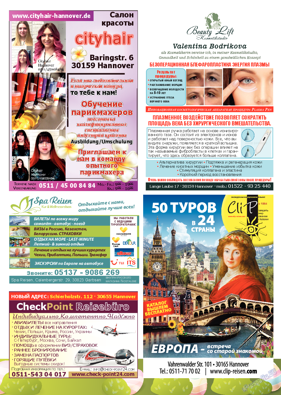 Город 511 (журнал). 2019 год, номер 18, стр. 3