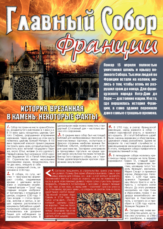 Город 511 (журнал). 2019 год, номер 19, стр. 10