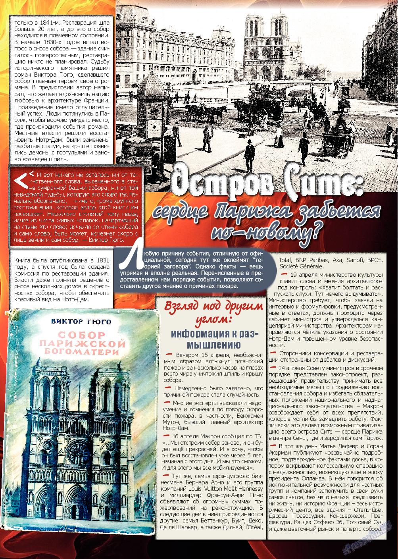 Город 511 (журнал). 2019 год, номер 19, стр. 11