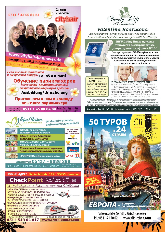 Город 511 (журнал). 2019 год, номер 19, стр. 3