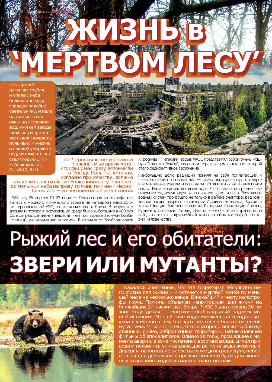 Город 511 (журнал). 2019 год, номер 20, стр. 10