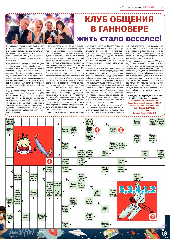 Город 511 (журнал). 2019 год, номер 20, стр. 13