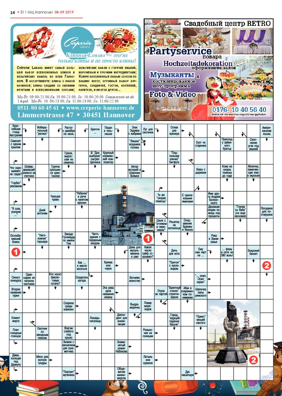 Город 511 (журнал). 2019 год, номер 20, стр. 14
