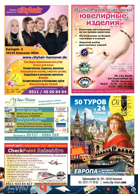 Город 511 (журнал). 2019 год, номер 20, стр. 3