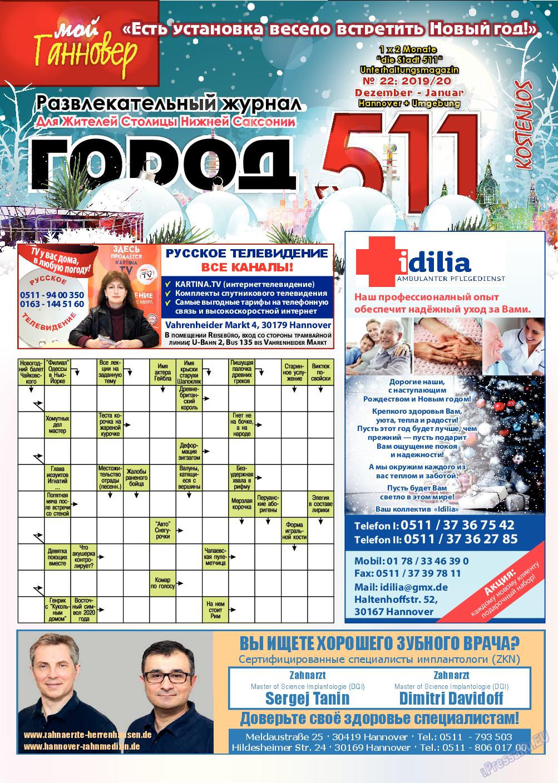 Город 511 (журнал). 2019 год, номер 22, стр. 1