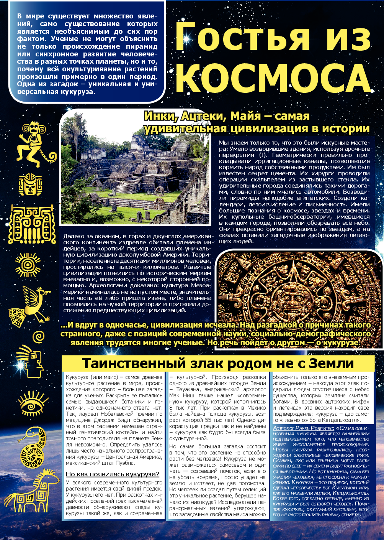 Город 511 (журнал). 2019 год, номер 22, стр. 12