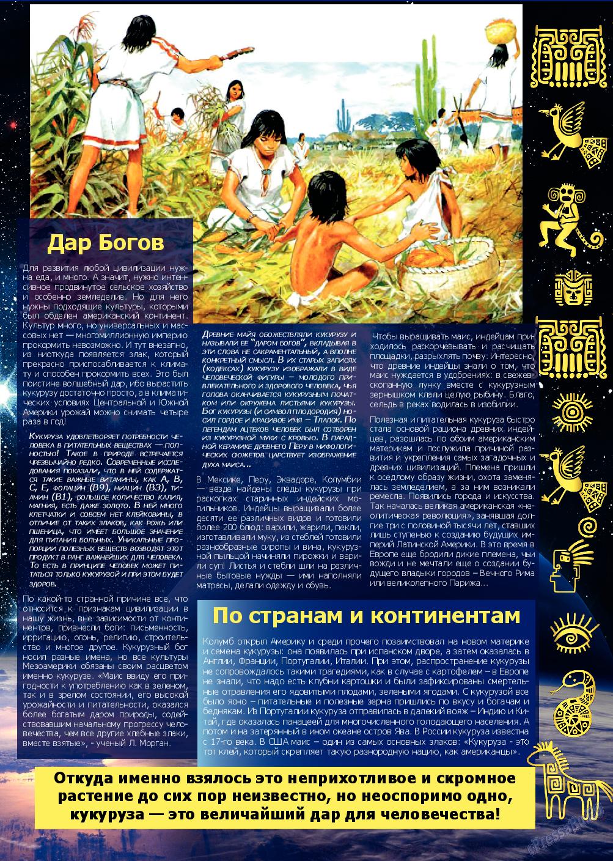 Город 511 (журнал). 2019 год, номер 22, стр. 13