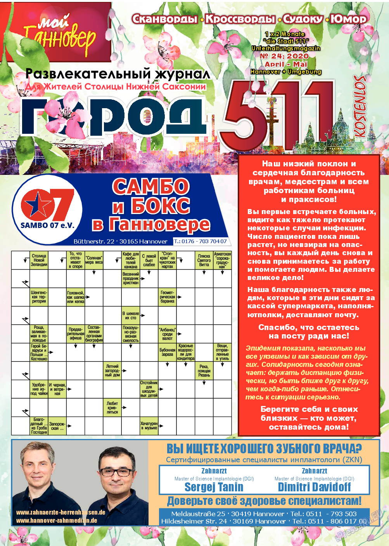 Город 511 (журнал). 2020 год, номер 24, стр. 1