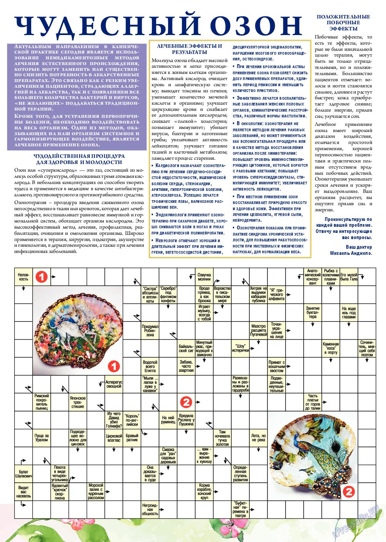 Город 511 (журнал). 2020 год, номер 24, стр. 7