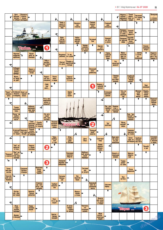 Город 511 (журнал). 2020 год, номер 25, стр. 11
