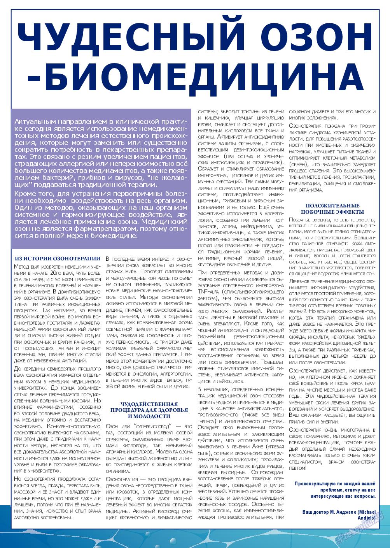 Город 511 (журнал). 2020 год, номер 25, стр. 2