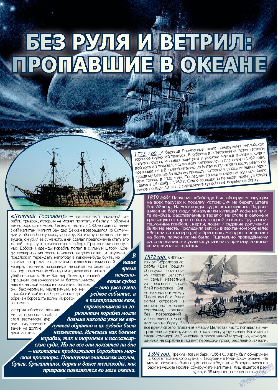 Город 511 (журнал). 2020 год, номер 25, стр. 8