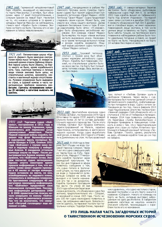 Город 511 (журнал). 2020 год, номер 25, стр. 9
