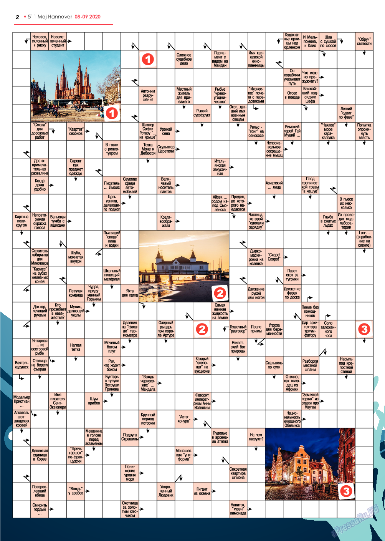 Город 511 (журнал). 2020 год, номер 26, стр. 2
