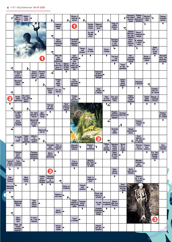 Город 511 (журнал). 2020 год, номер 26, стр. 4
