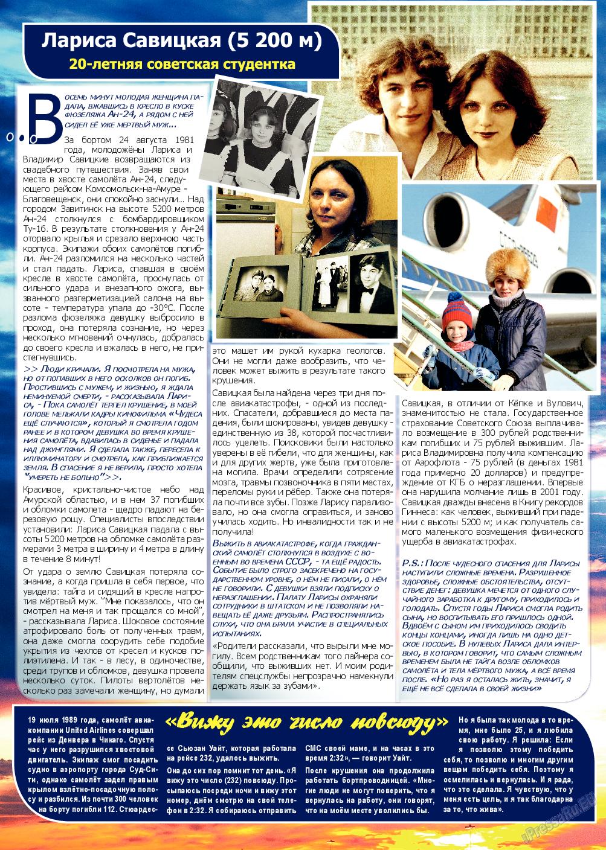 Город 511 (журнал). 2020 год, номер 27, стр. 12