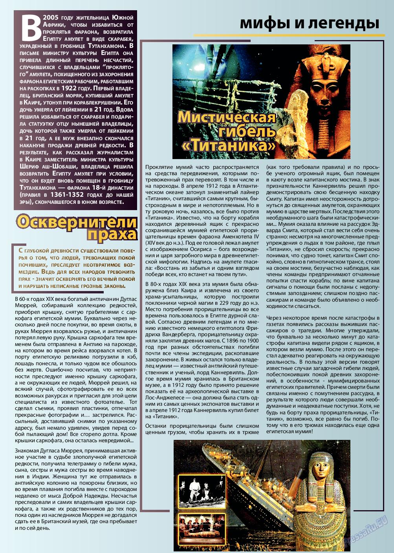 Город 511 (журнал). 2020 год, номер 28, стр. 8