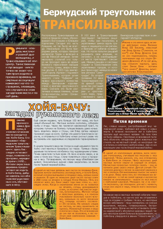 Город 511 (журнал). 2021 год, номер 29, стр. 8