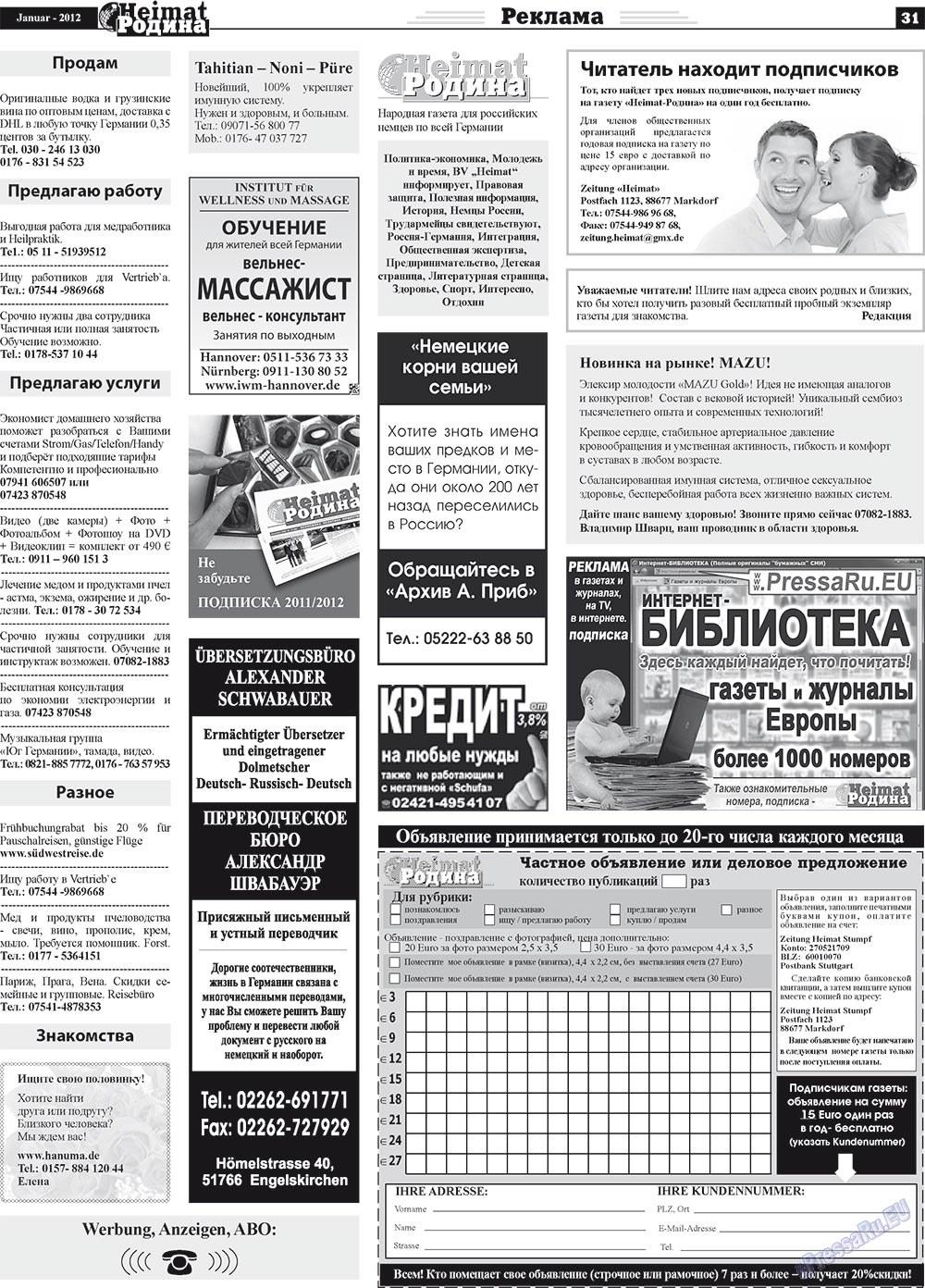 Объявления О Знакомстве Я Газета