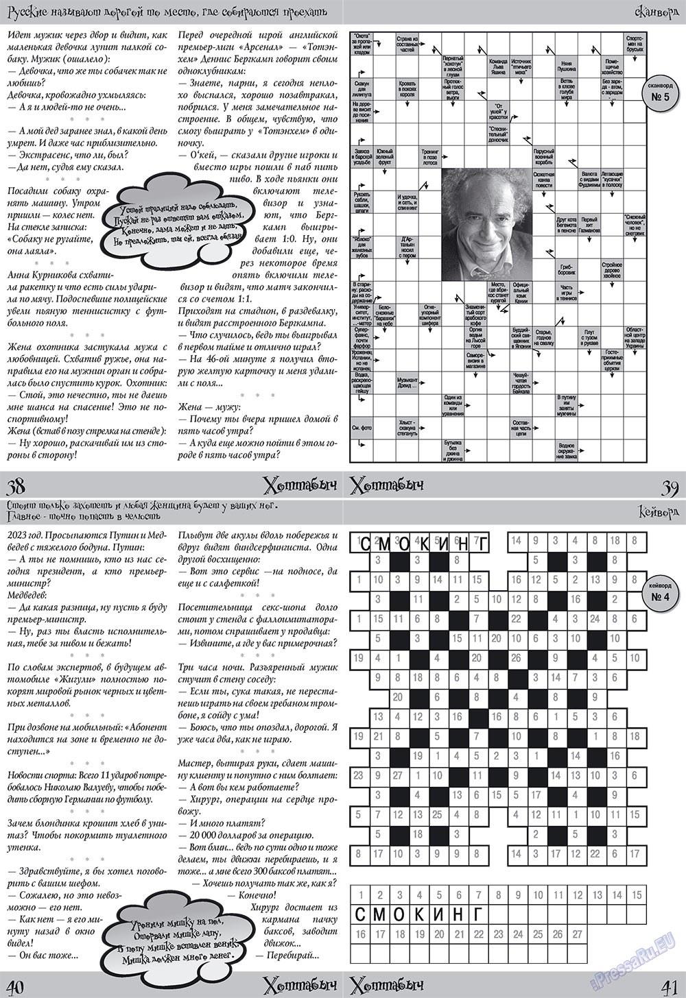 Хоттабыч (журнал). 2009 год, номер 11, стр. 11