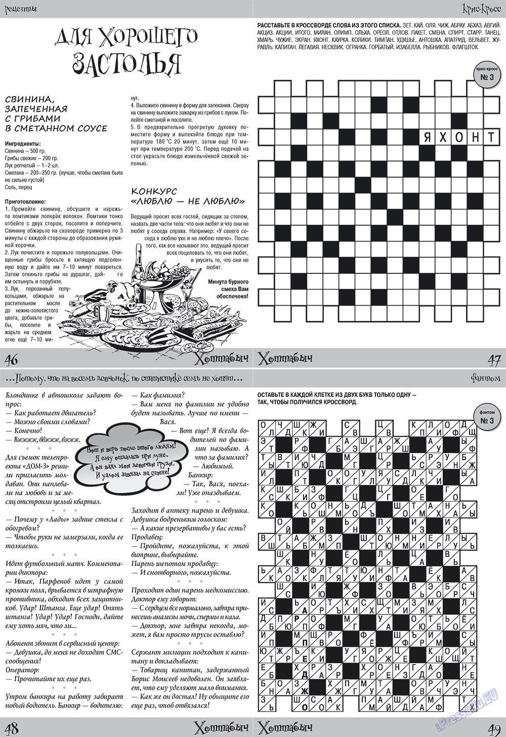 Хоттабыч (журнал). 2009 год, номер 11, стр. 13