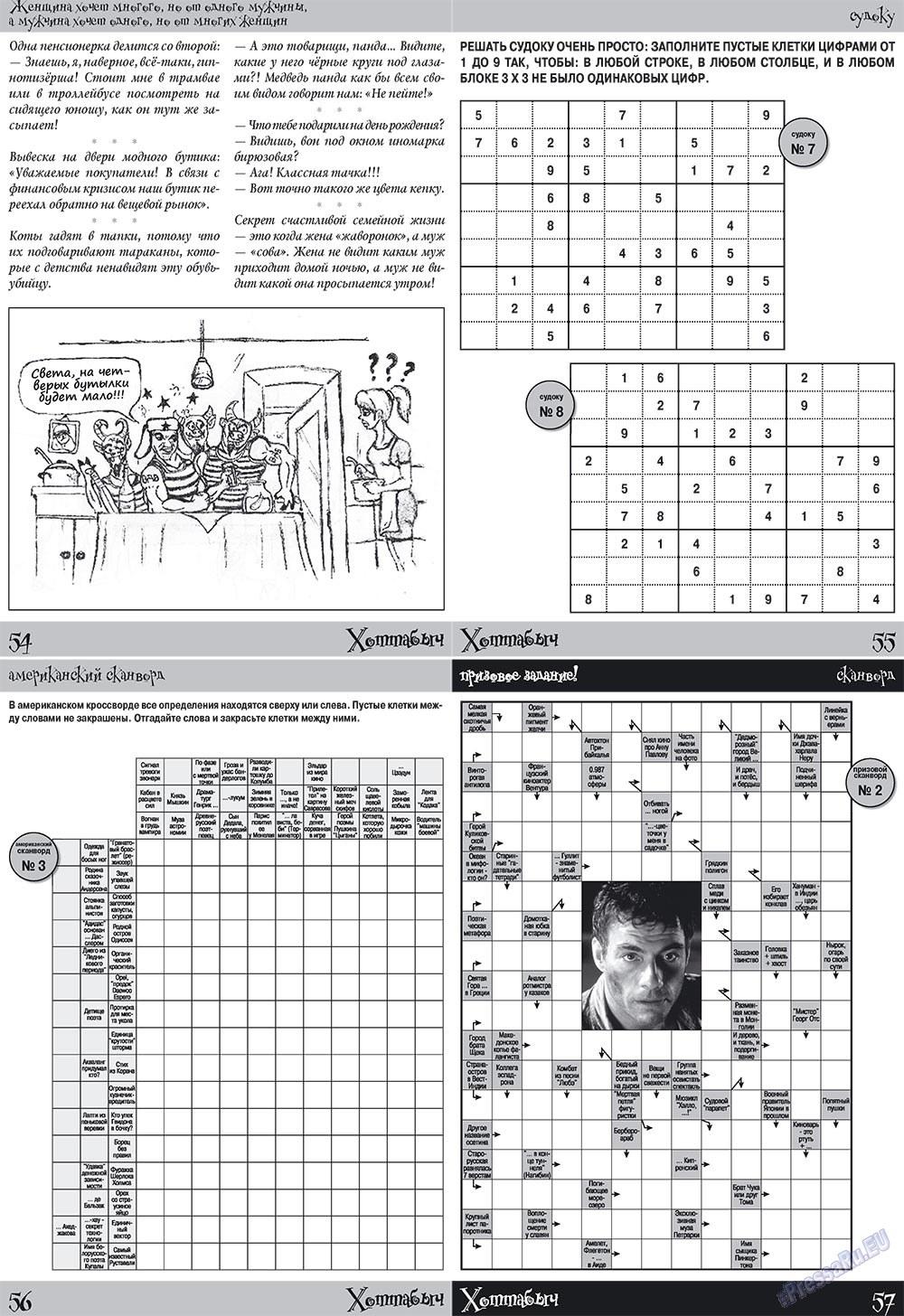 Хоттабыч (журнал). 2009 год, номер 11, стр. 15
