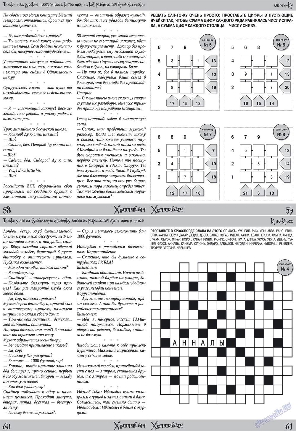 Хоттабыч (журнал). 2009 год, номер 11, стр. 16