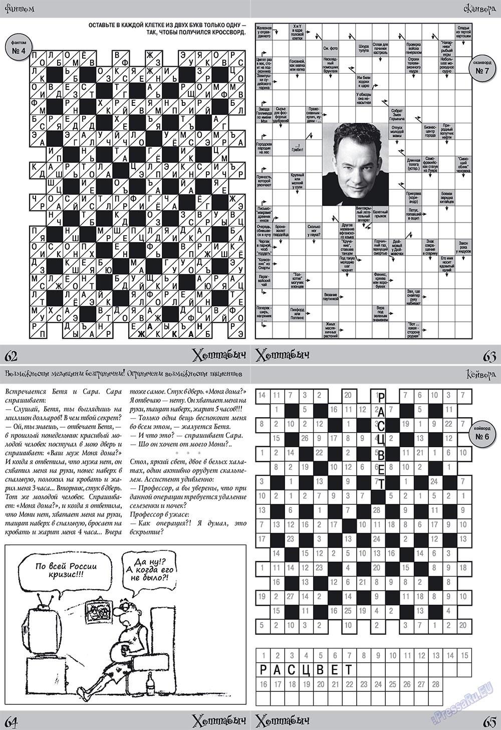 Хоттабыч (журнал). 2009 год, номер 11, стр. 17