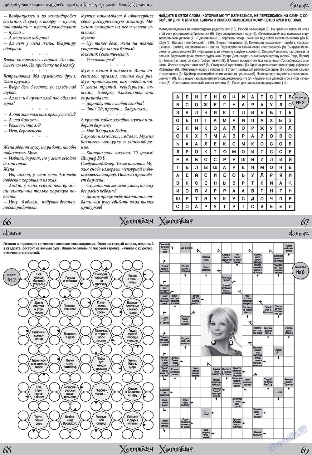 Хоттабыч (журнал). 2009 год, номер 11, стр. 18