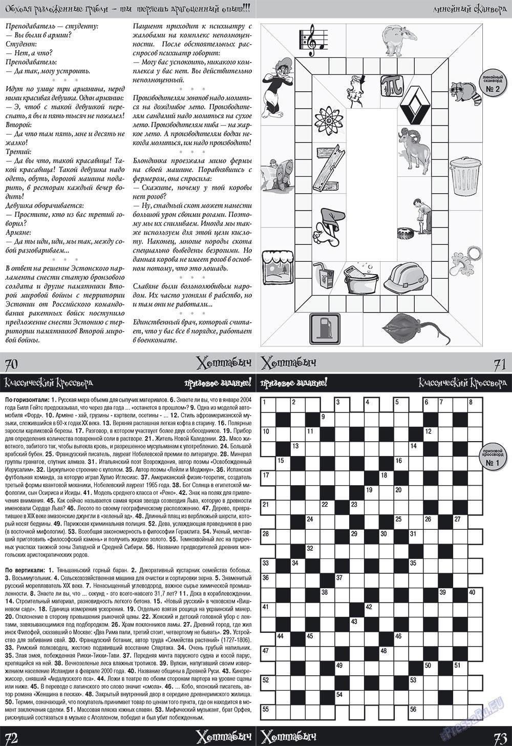 Хоттабыч (журнал). 2009 год, номер 11, стр. 19