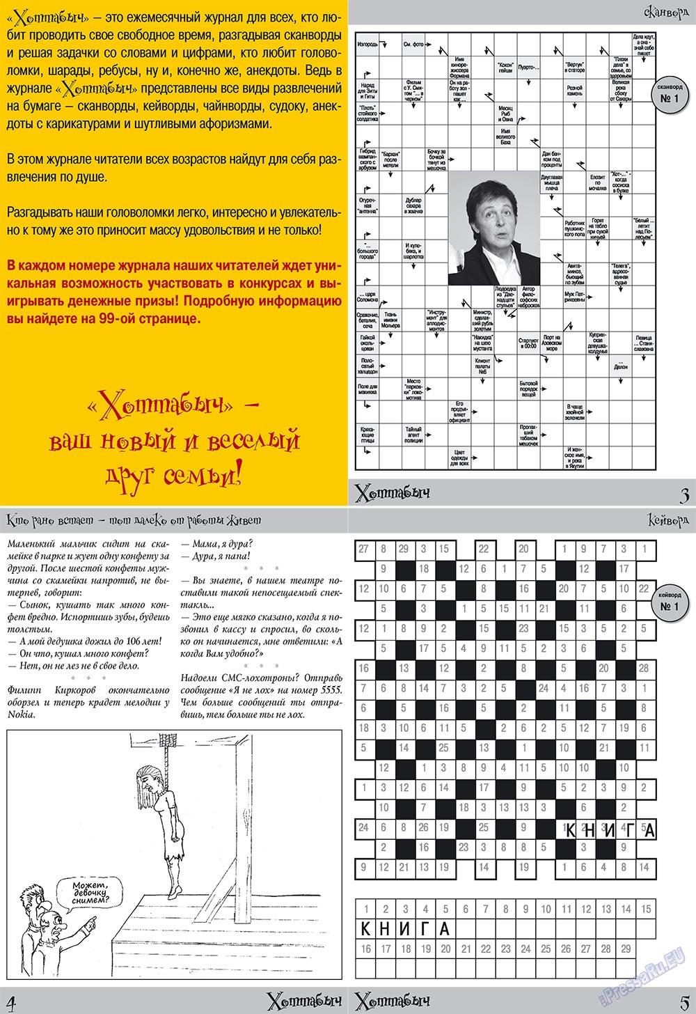 Хоттабыч (журнал). 2009 год, номер 11, стр. 2