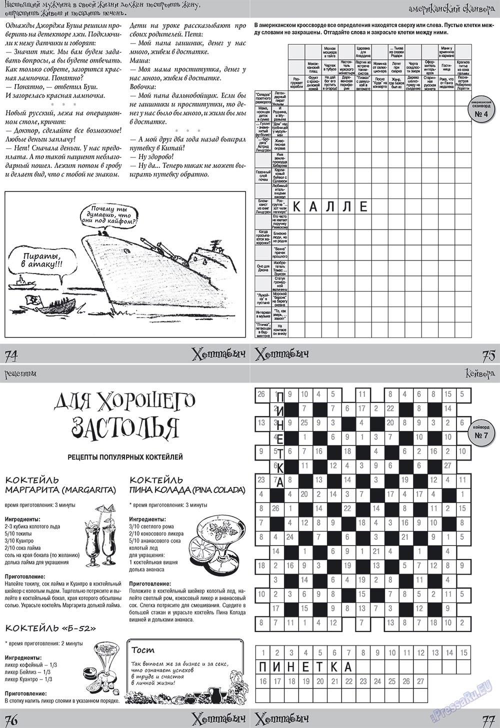 Хоттабыч (журнал). 2009 год, номер 11, стр. 20