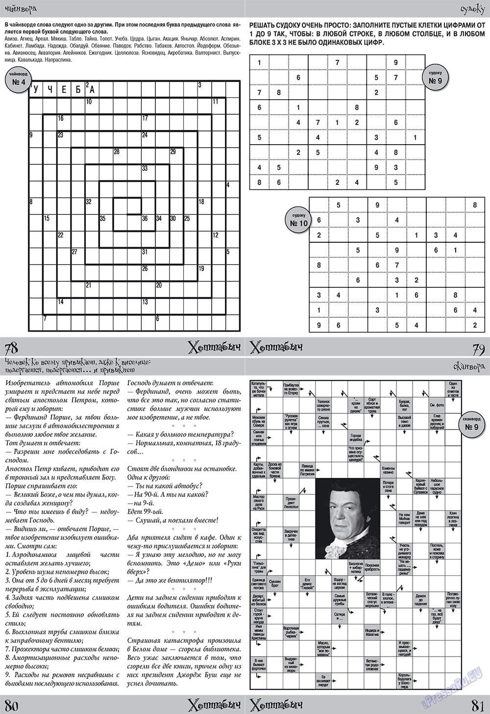 Хоттабыч (журнал). 2009 год, номер 11, стр. 21