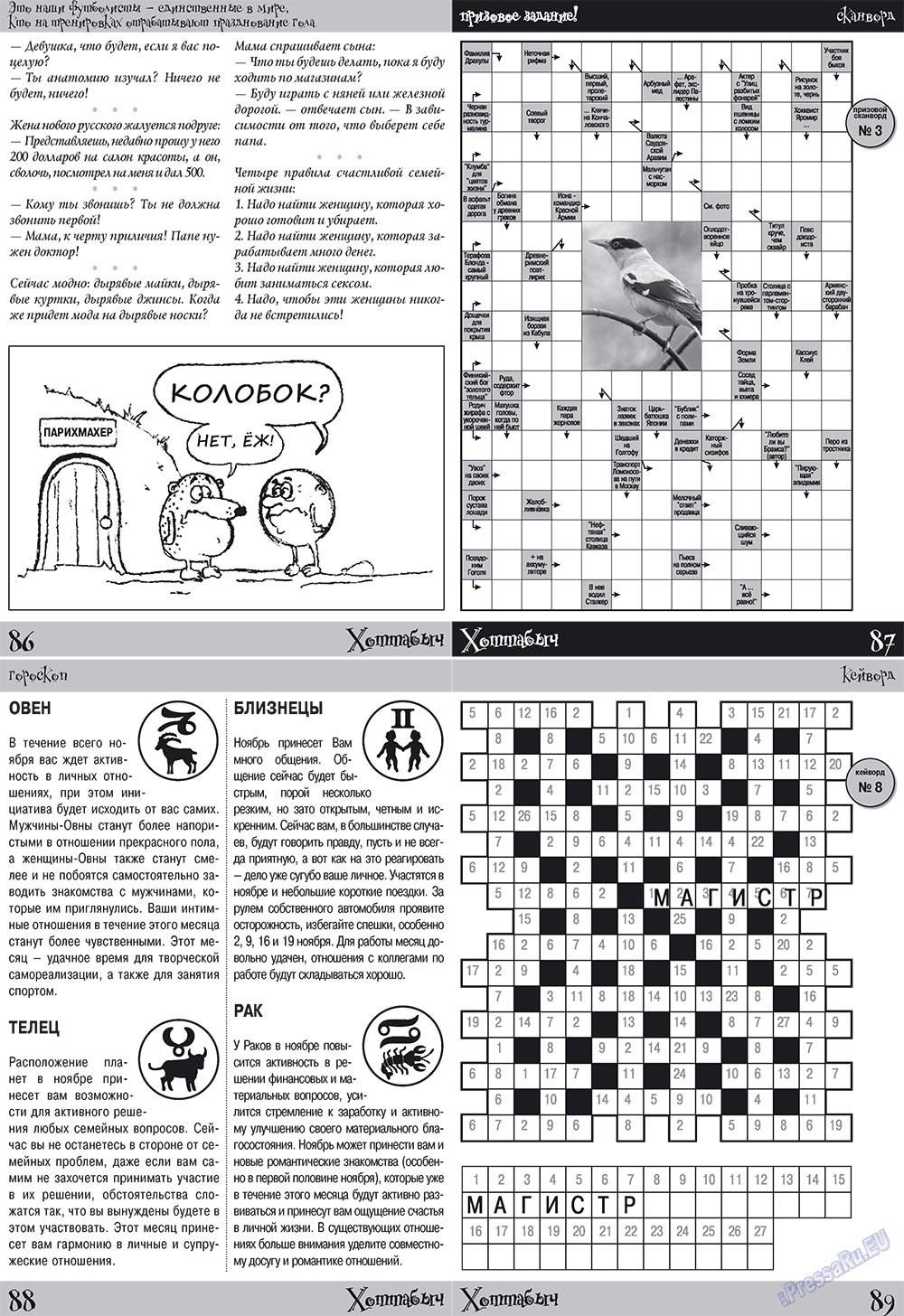 Хоттабыч (журнал). 2009 год, номер 11, стр. 23