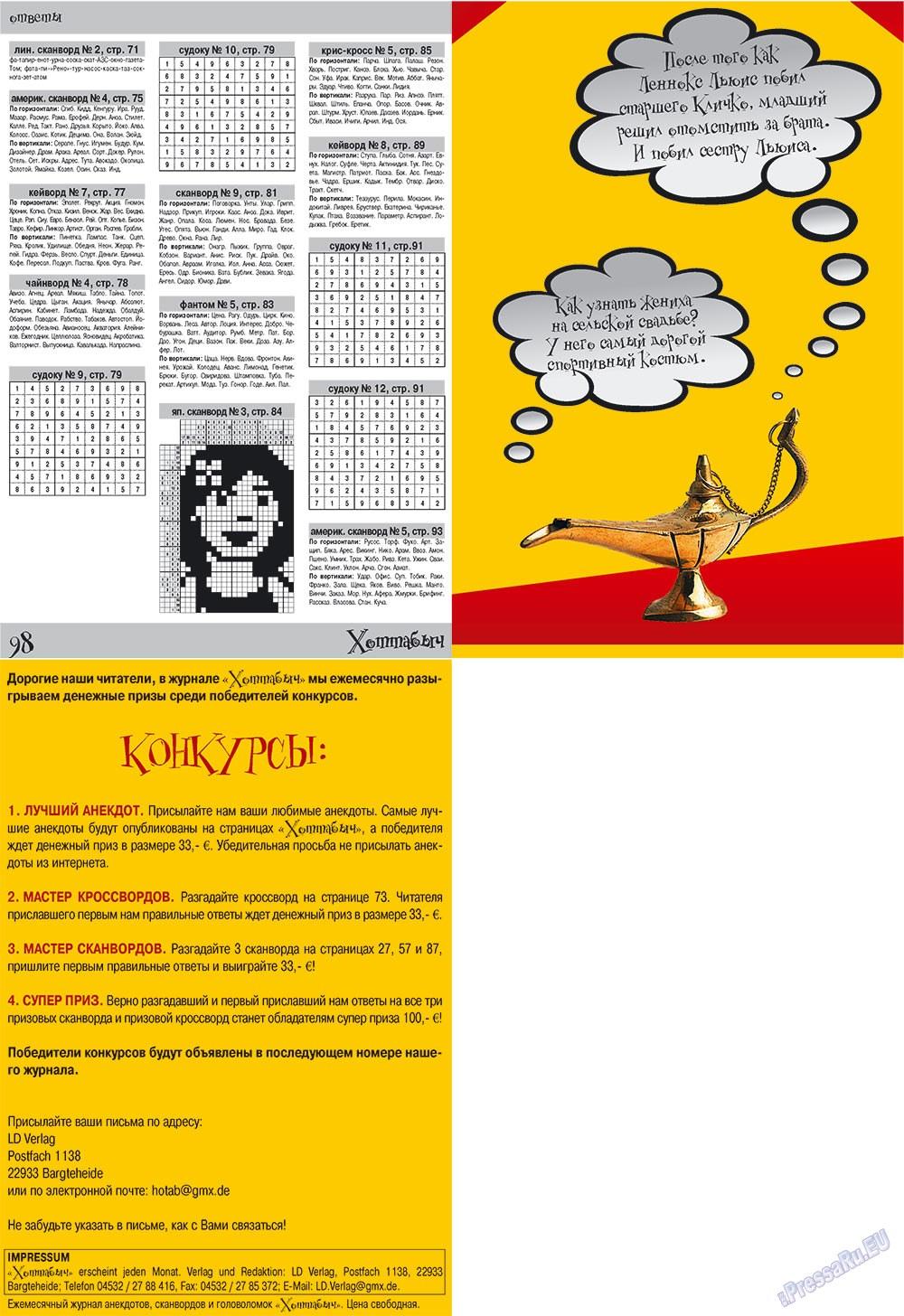 Хоттабыч (журнал). 2009 год, номер 11, стр. 26
