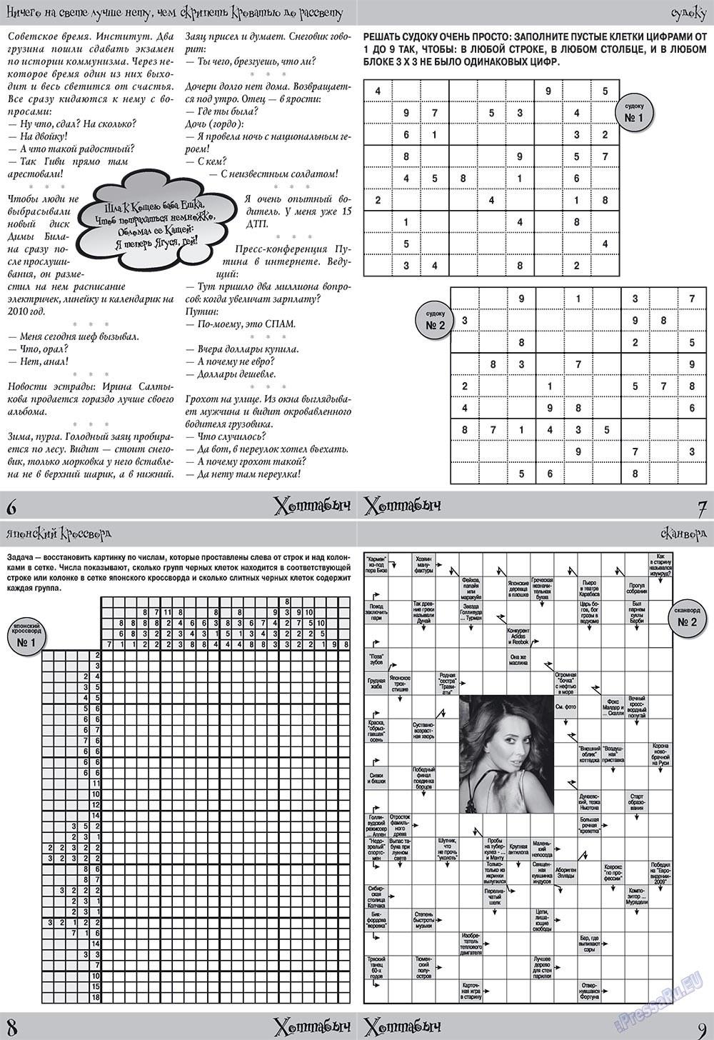 Хоттабыч (журнал). 2009 год, номер 11, стр. 3