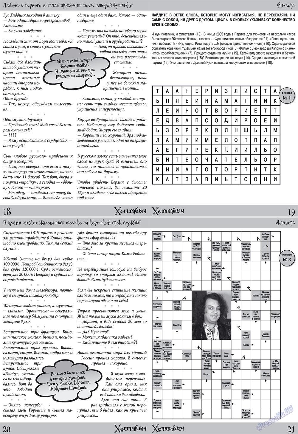 Хоттабыч (журнал). 2009 год, номер 11, стр. 6