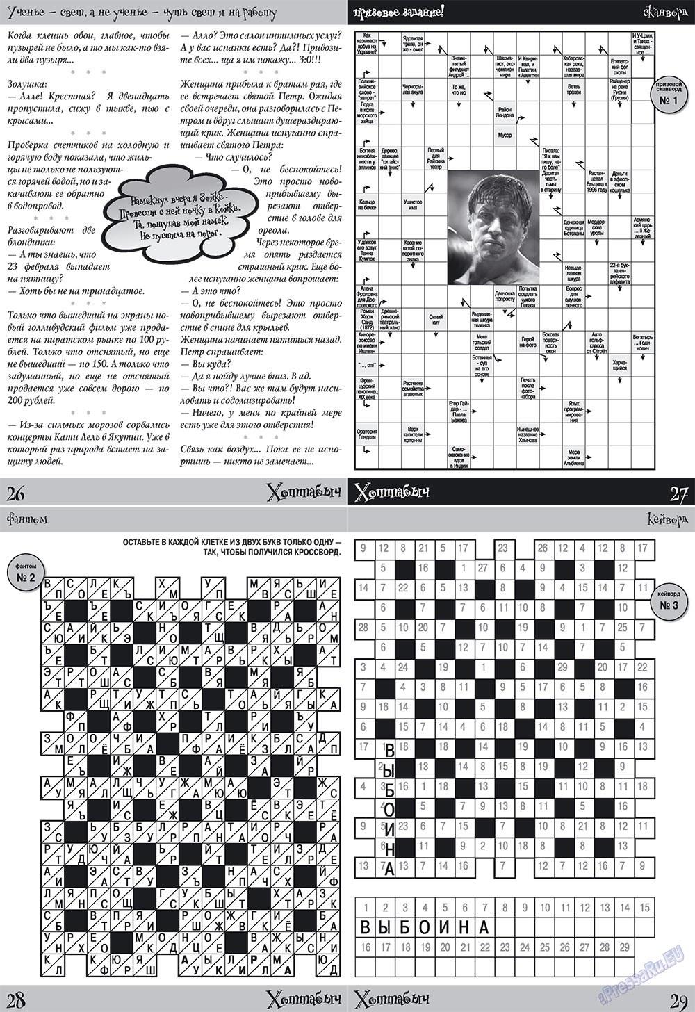 Хоттабыч (журнал). 2009 год, номер 11, стр. 8