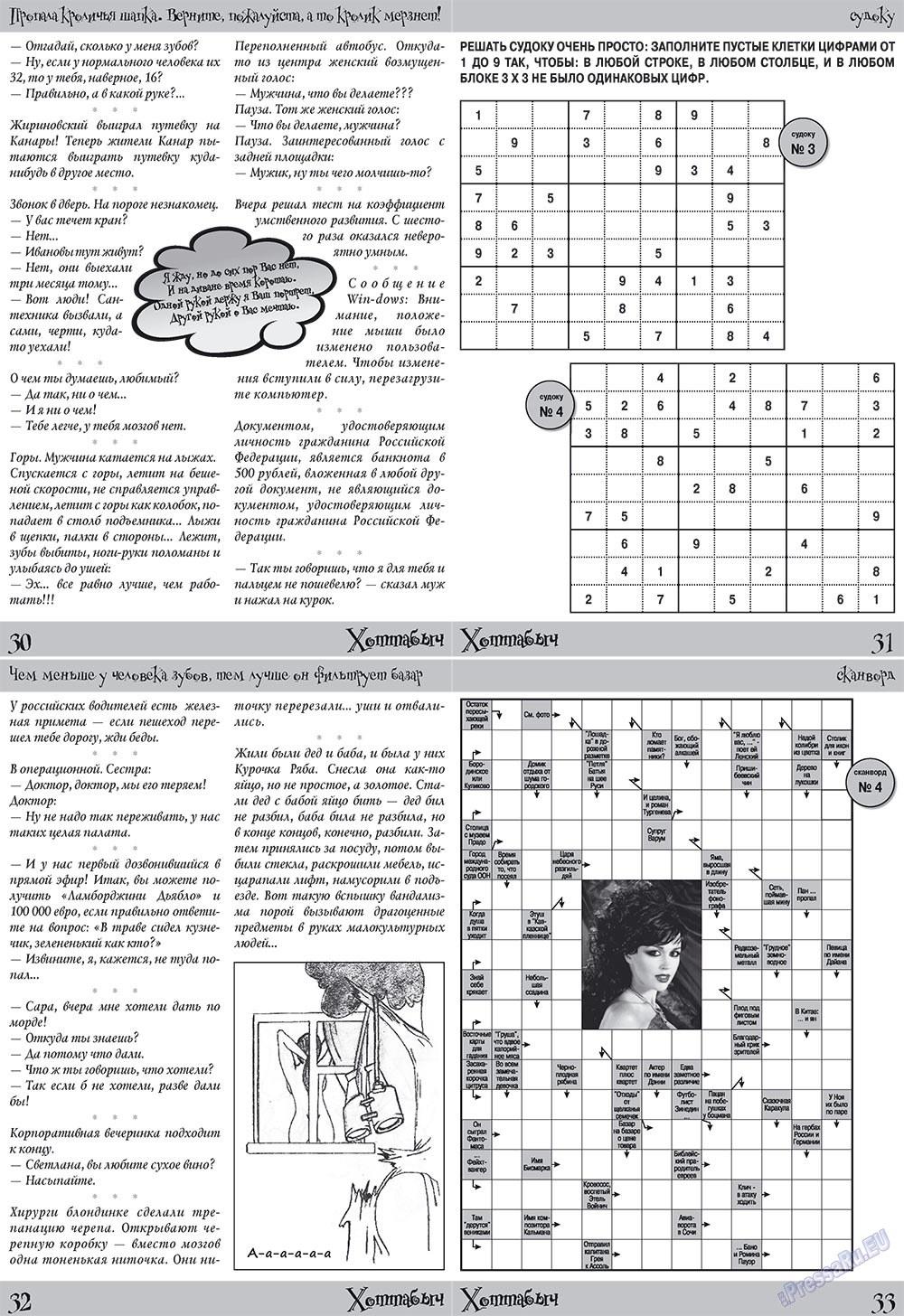 Хоттабыч (журнал). 2009 год, номер 11, стр. 9
