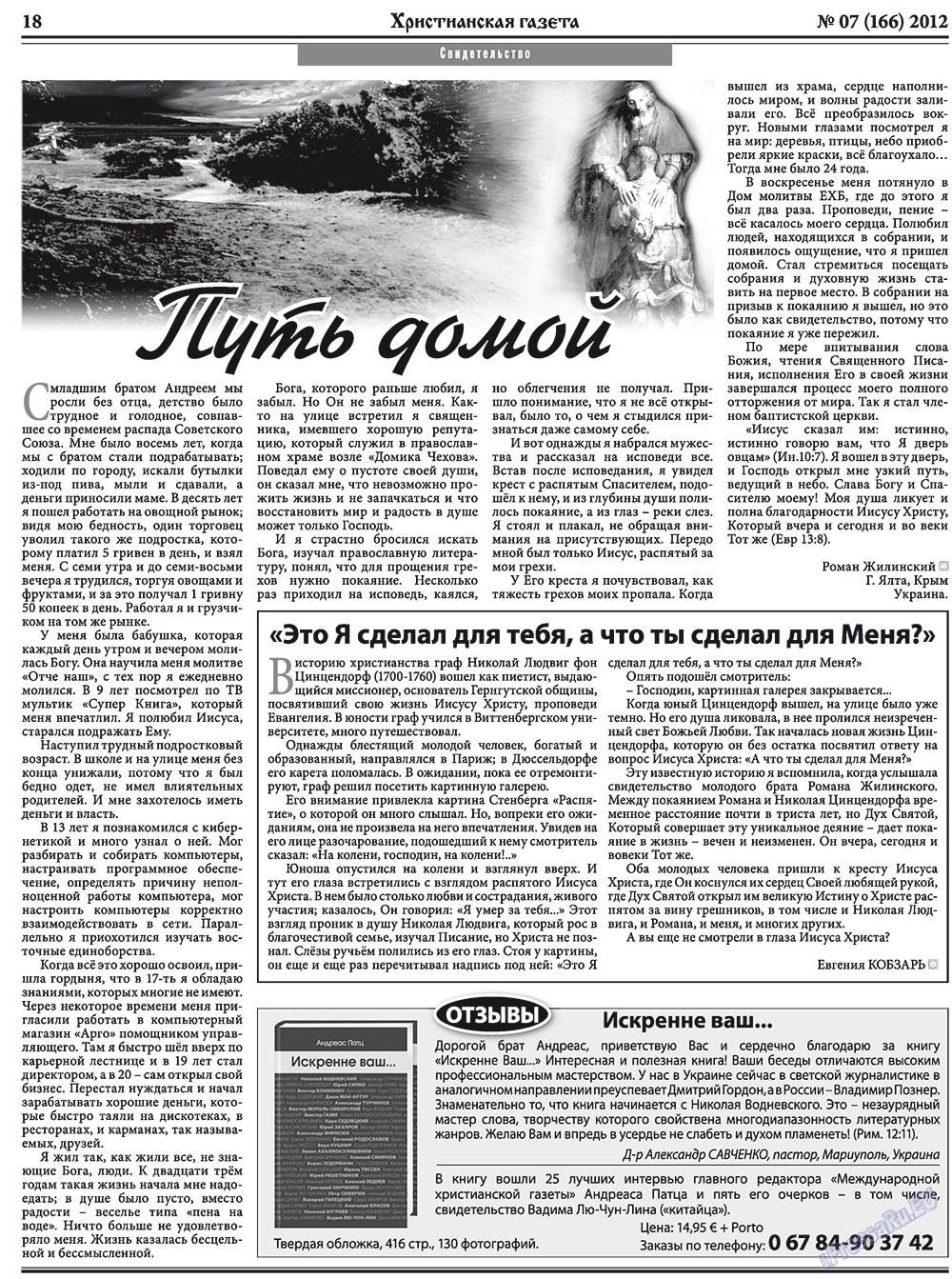 Газета 7 я найти знакомства