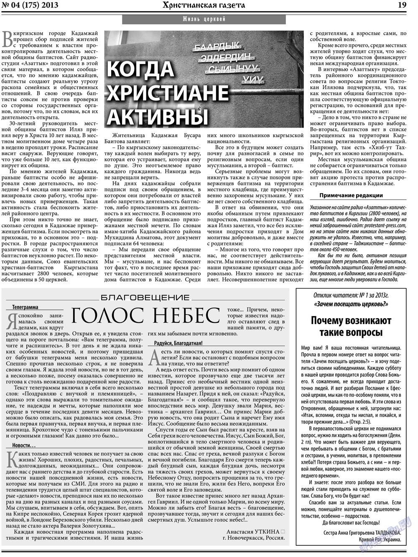 В президенты метит и глава федерации стрельбы из лука