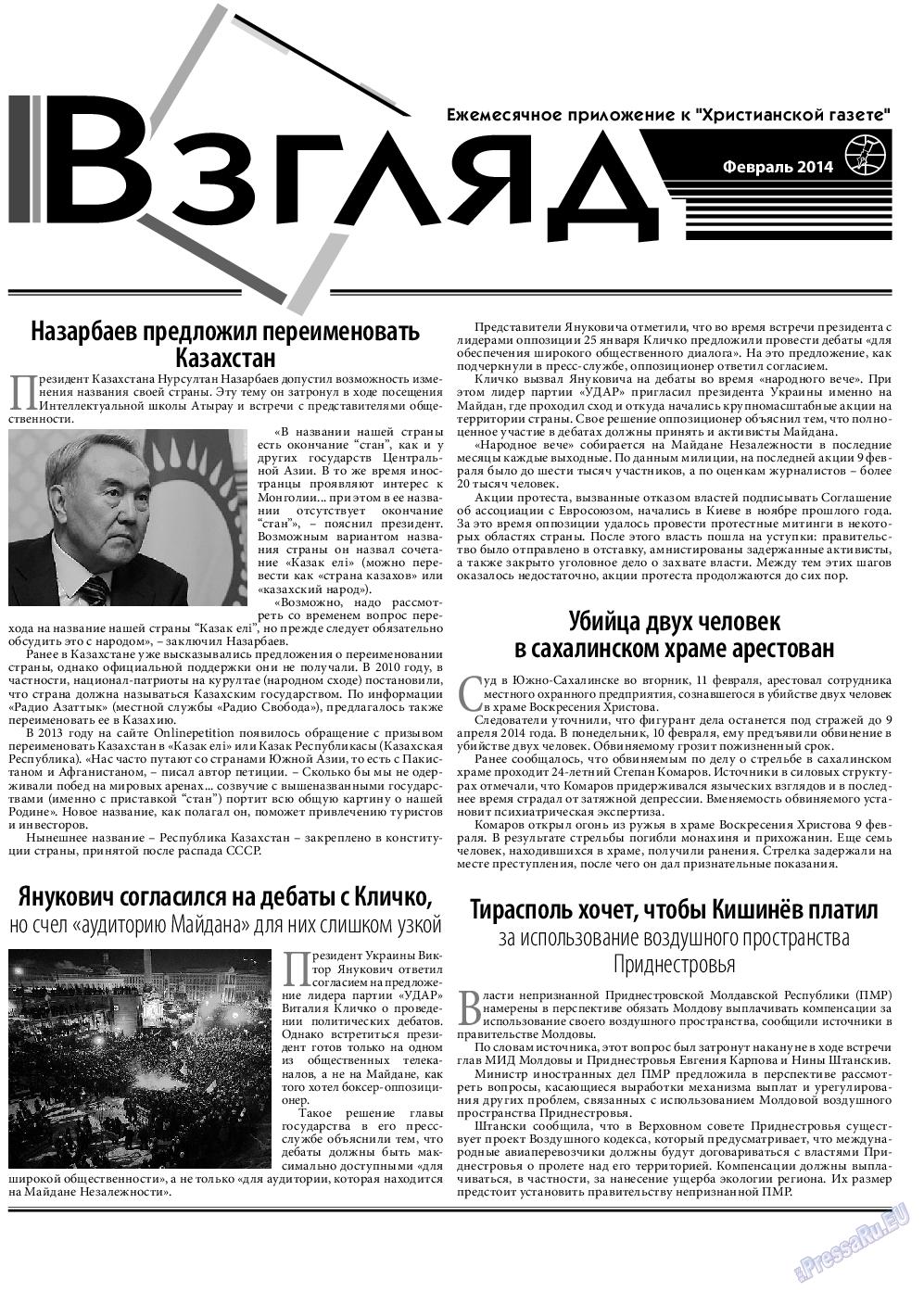 Новости кыргызстана сегодня азаттык