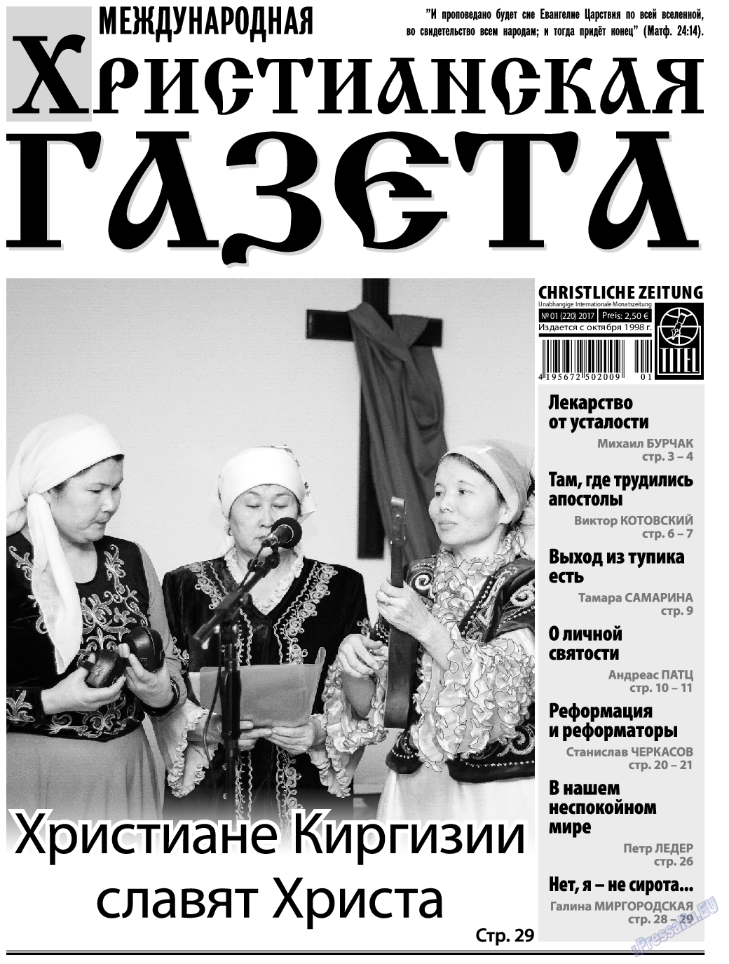 Христианская газета (газета). 2017 год, номер 1, стр. 1