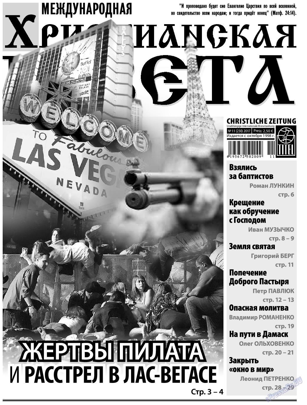 Христианская газета (газета). 2017 год, номер 11, стр. 1