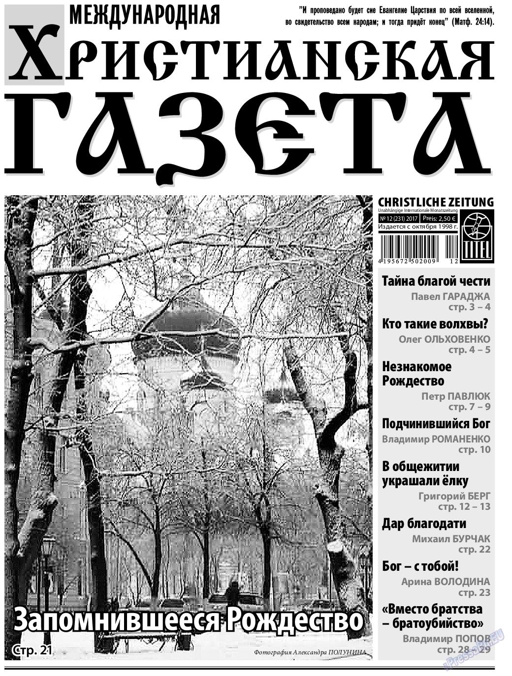Христианская газета (газета). 2017 год, номер 12, стр. 1