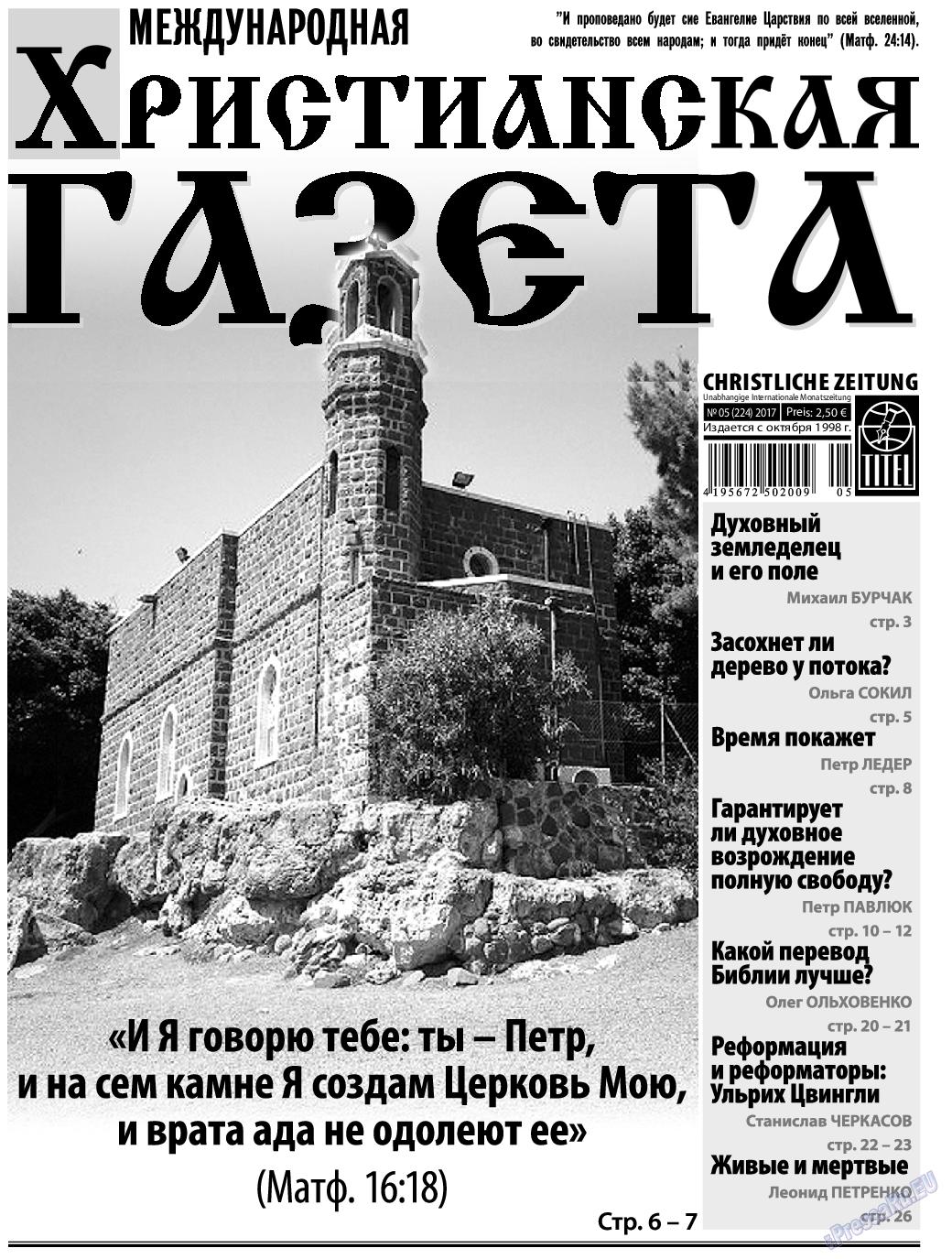 Христианская газета (газета). 2017 год, номер 5, стр. 1