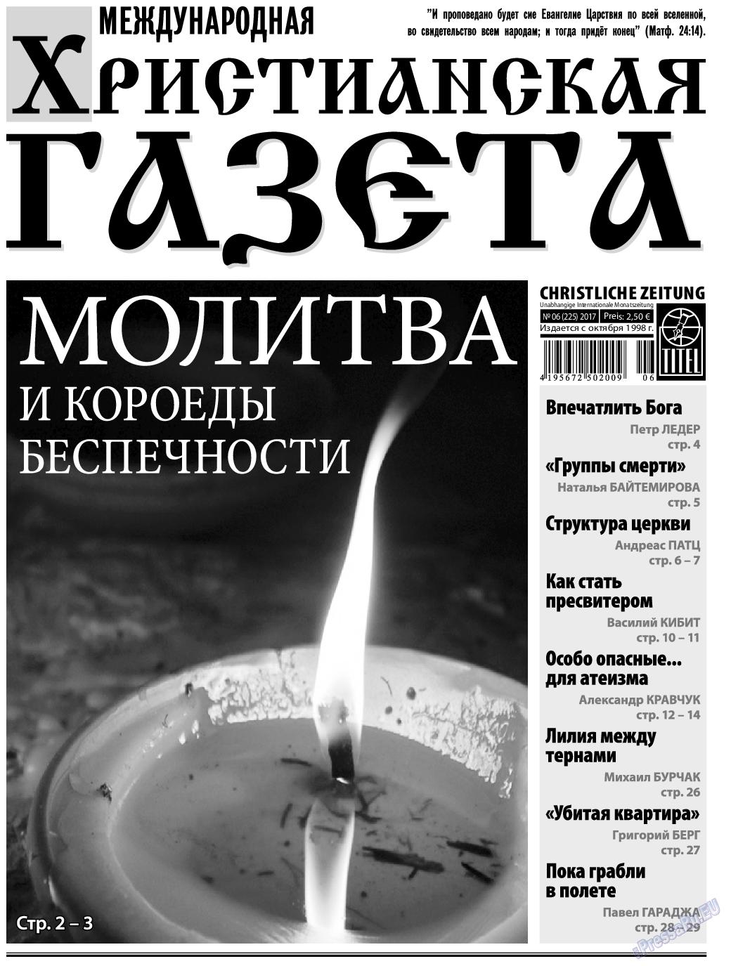 Христианская газета (газета). 2017 год, номер 6, стр. 1